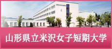 山形県立米沢女子短期大学