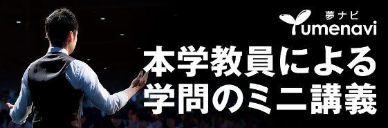 夢ナビライブ2019講義動画