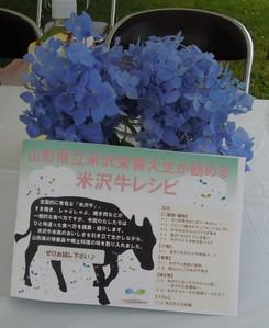 米沢牛まつり②