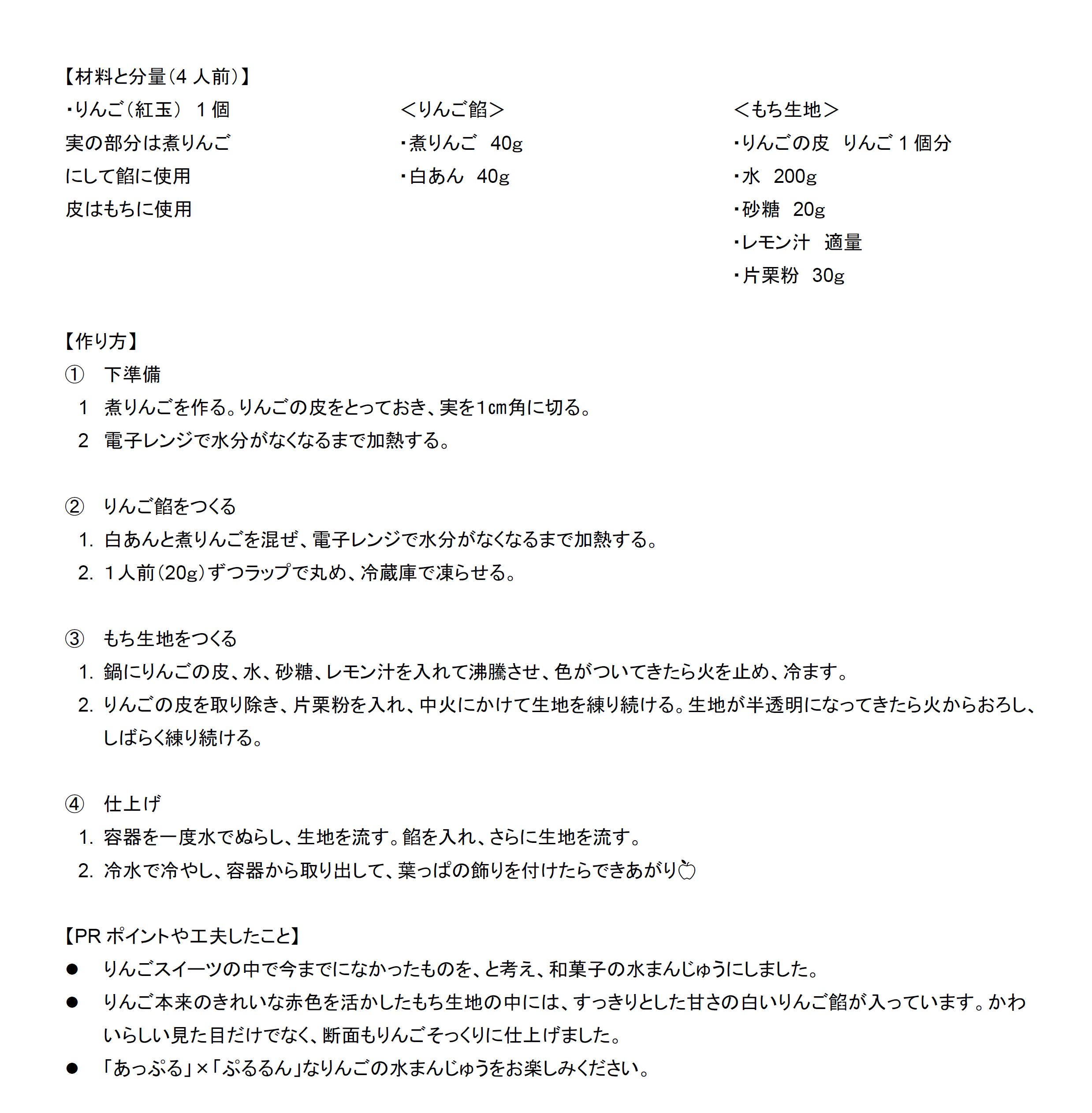 舘山りんご2018_レシピ(菅原)